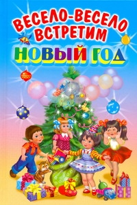 - Весело-весело встретим Новый год обложка книги