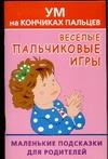 Новиковская О.А. - Веселые пальчиковые игры. Ум на кончиках пальцев обложка книги