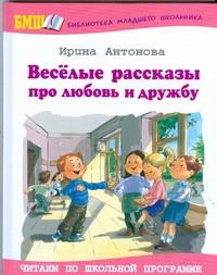 Антонова И. - Веселые рассказы про любовь и дружбу обложка книги