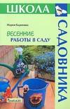 Баринова М.А. - Весенние работы в саду обложка книги