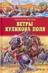 Митяев А.В. - Ветры Куликова поля обложка книги