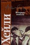 Кудрявцева Т. - Вечерние новости обложка книги