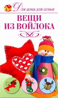 Красичкова А.Г. - Вещи из войлока обложка книги