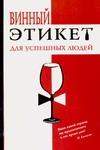 Лаврентьева Е. - Винный этикет для успешных людей обложка книги
