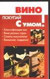 Кановская М.Б. - Вино обложка книги
