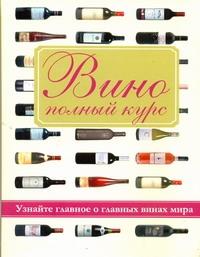 Маркова А.Г. - Вино. Полный курс обложка книги
