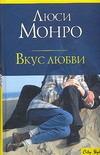 Монро Л. - Вкус любви обложка книги