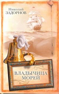 Задорнов Н.П. - Владычица морей обложка книги