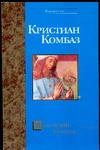 Комбаз К. - Властелин Урании обложка книги