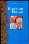 Властелин Урании Комбаз К.