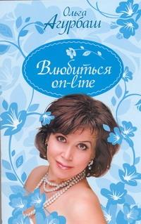 Агурбаш О. - Влюбиться on-line. [Походка богини. Вторая семья] обложка книги