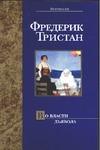Тристан Ф. - Во власти дьявола обложка книги