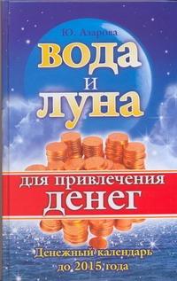 Азарова Ю. - Вода и Луна для привлечения денег обложка книги
