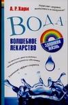 Хари А.Р. - Вода. Волшебное лекарство обложка книги