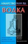 Виноградова Е. - Водка обложка книги