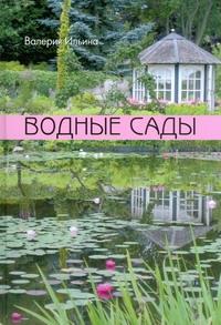 Ильина В.В. - Водные сады обложка книги