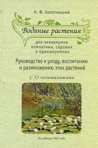 Золотницкий Н.Ф. - Водяные растения для аквариумов комнатных,садовых и оранжерейных обложка книги