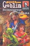 Возвращение бомжа Пучков Дмитрий Go
