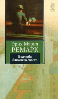 Возлюби ближнего своего Ремарк Э.М., Шрайбер И.