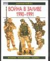 Роттман Г. - Война в Заливе, 1990-1991 обложка книги