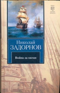 Война за океан Задорнов Н.П.
