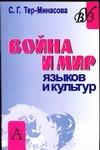 Война и мир языков и культур Тер-Минасова С.Г.