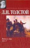 Война и мир. В 2 кн. Кн. 1. Т. 1, 2
