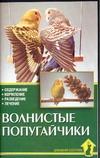 Захаров Е.В., Колар К. - Волнистые попугайчики обложка книги