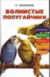 Михайлов С.А. - Волнистые попугайчики обложка книги