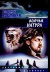 Волчья натура Васильев В.Н.