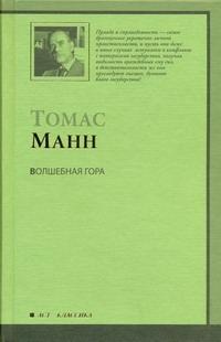 Волшебная гора Курелла В., Манн Т., Станевич В.