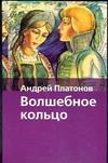 Волшебное кольцо Платонов А.В.