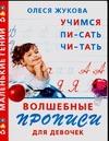 Жукова О.С. - Волшебные прописи  для девочек. Учимся писать, читать обложка книги