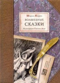 Волшебные сказки Перро Ш.