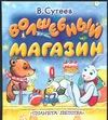Сутеев В.Г. - Волшебный магазин обложка книги