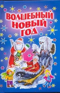 Волшебный Новый год Данкова Р. Е., Нитылкина Е., Реброва Н., Смирнова Е.Р.