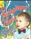 Рокитянская Т.А. - Воспитание звуком. Музыкальные занятия с детьми от трех до девяти лет обложка книги