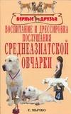 Воспитание и дрессировка послушания среднеазиатской овчарки Мычко Е.Н.