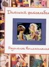 - Воспоминания детства обложка книги