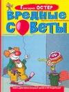 Воронцов Николай, Остер Г.Б. - Вредные советы обложка книги