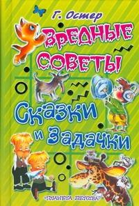 Остер Г. Б. - Вредные советы. Сказки и задачки обложка книги
