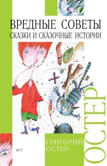 Остер Г. Б. - Вредные советы; Сказки и сказочные истории обложка книги