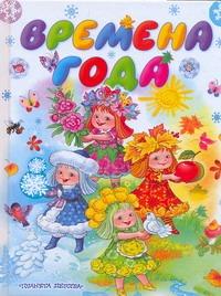 Салиенко Н.П. - Времена года обложка книги