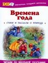 Адалян С, Данкова Р. Е. - Времена года обложка книги