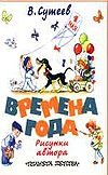 Сутеев В.Г. - Времена года обложка книги