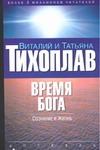 Тихоплав В.Ю., Тихоплав Т.С. - Время Бога. Сознание и жизнь обложка книги
