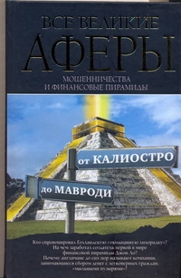 Кротков А.П. - Все великие аферы, мошенничества и финансовые пирамиды: от Калиостро до Мавроди обложка книги