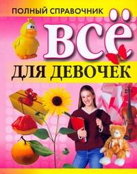 Орлова Любовь - Все для девочек.Полный справочник обложка книги