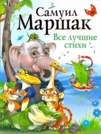 Есаулов И., Маршак С.Я. - Все лучшие стихи обложка книги