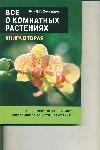 Хессайон Д.Г. - Все о комнатных растениях.Часть 2 обложка книги